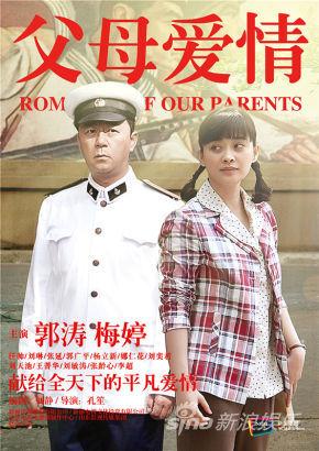 《父母爱情》
