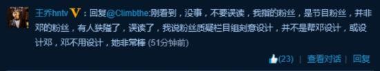 王乔理智回复谩骂网友,称欣赏邓紫棋