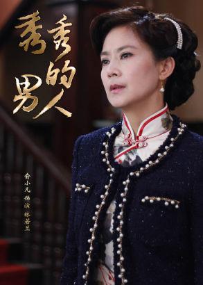 俞小凡 飾 林若蘭
