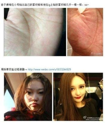 網友稱羅志祥曬出的手紋一樣,女的整過容