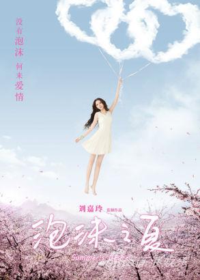 電影《泡沫之夏》概念海報-飛翔版