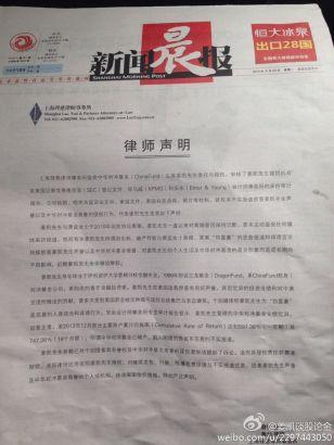 姜凯在新闻晨报头版上刊登声明