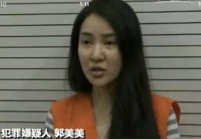 郭美美涉开赌场被公诉 赌局抽成获数十万
