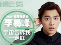 [新青年]李易峰:宇宙告诉我一定会红