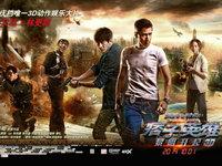 国庆档《痞子英雄2》5天1.2亿杀出重围
