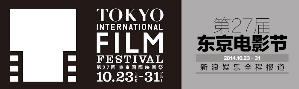 第27届东京国际电影节