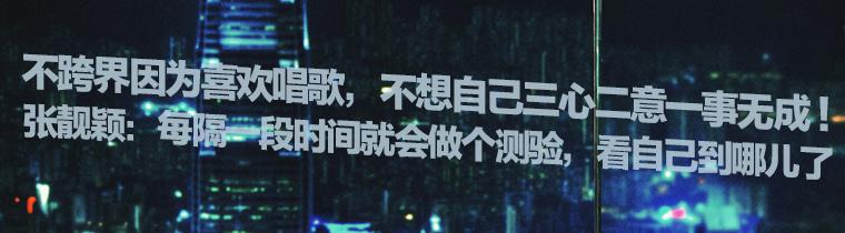 张靓颖标题2