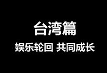 台湾娱乐篇