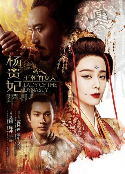 《王朝的女人:杨贵妃》
