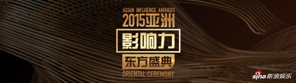 2015亚洲影响力东方盛典