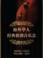海外华人经典歌剧音乐会