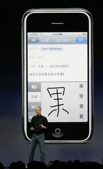 3G版iPhone加入中文输入法(图)