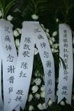 组图:谢晋追悼会上海举行各界人士敬献花圈
