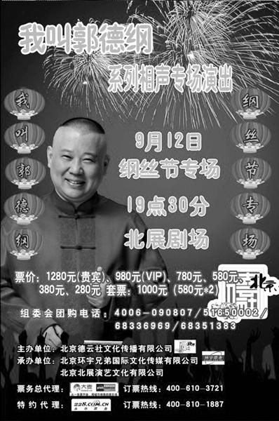 9月12日钢丝节郭德纲将献演新作