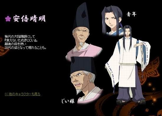 资料图片:日本人物《阴阳少年师》动画图(3)漫画图片的脚图片
