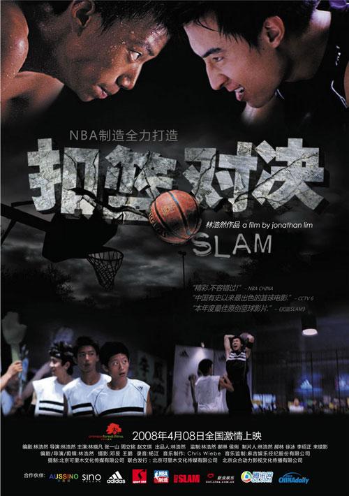 扣篮对决/扣篮Slam海报