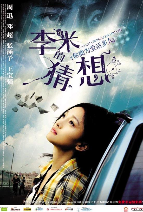2008爱情《李米的猜想》HD国语中文字幕