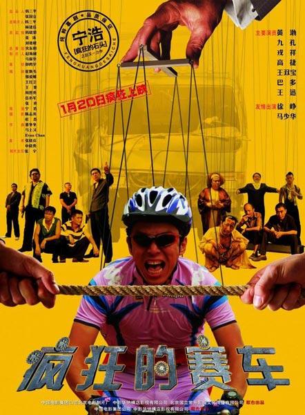 哈哈,终于等到 贺岁大片《疯狂的赛车》DVD下载