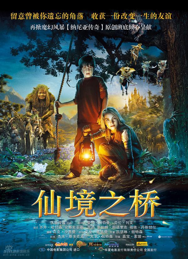 资料图片:电影《仙境之桥》中文海报