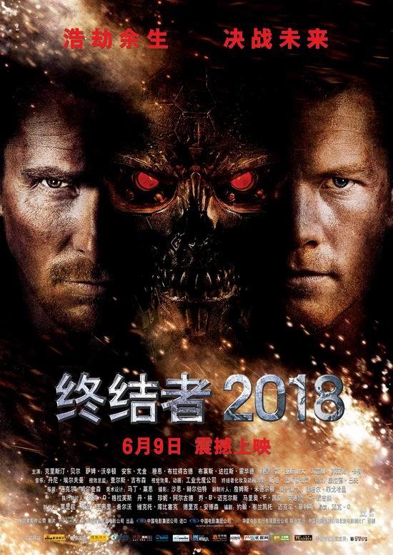 【09动作大片《终结者2018 超高清DVD》】【快播高清观看 ...