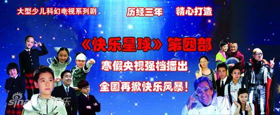 资料图片:科幻剧《快乐星球》精彩剧照(51)
