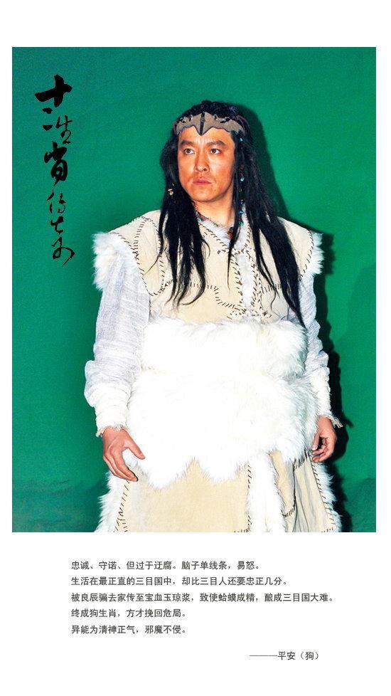 资料图片:《十二生肖传奇》精彩剧照(76)图片