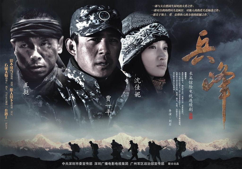 电视剧《兵峰》全集迅雷下载
