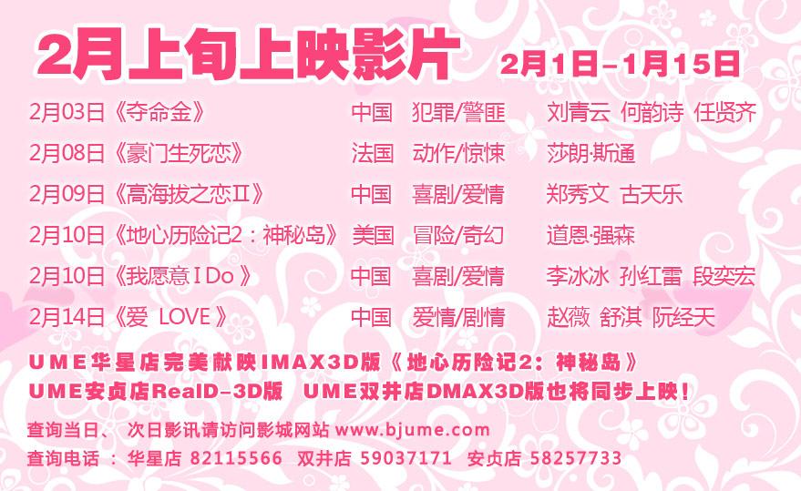 北京UME影城2012年2月上旬影片上映安排及优