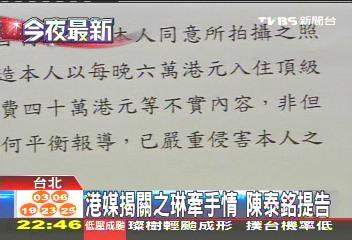 台富商不满与关之琳传绯闻怒告媒体侵犯隐私权