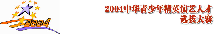 2004中华青少年精英演艺人才选拔大赛