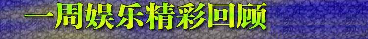 一周娱乐精彩回顾(11.1-11.7)