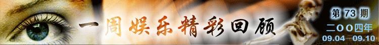 一周娱乐精彩回顾(09.04-09.10)