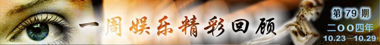 一周娱乐精彩回顾(10.23-10.29)