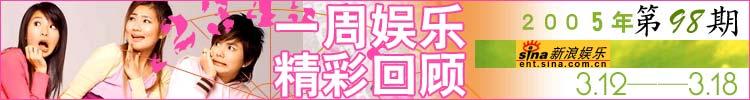 一周娱乐精彩回顾第98期(03.12-03.18)
