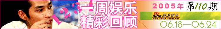 一周娱乐精彩回顾第110期(06.18-06.24)