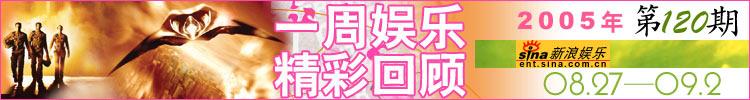 一周娱乐精彩回顾第120期(08.27-09.02)