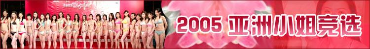 2005亚洲小姐竞选
