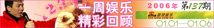 一周娱乐精彩回顾第137期(1.1-1.6)