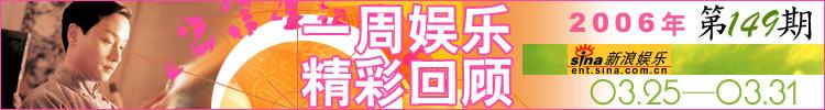 一周娱乐精彩回顾第149期(3.25-3.31)