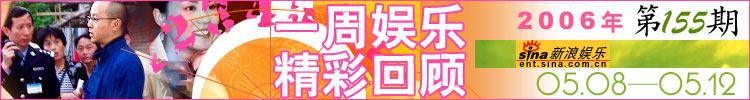 一周娱乐精彩回顾第155期(5.8-5.12)