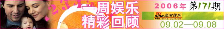 一周娱乐精彩回顾第171期(9.2-9.8)