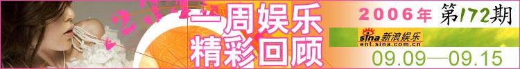 一周娱乐精彩回顾第172期(9.9-9.15)