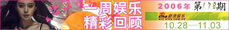 一周娱乐精彩回顾第178期(10.28-11.3)