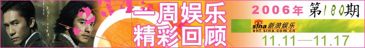 一周娱乐精彩回顾第180期(11.11-11.17)
