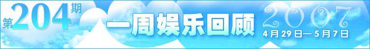 一周娱乐回顾第204期(2007.4.29-5.07)