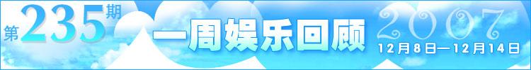 一周娱乐回顾第235期(2007.12.8-12.14)