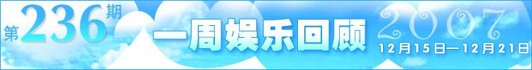 一周娱乐回顾第236期(2007.12.15-12.21)
