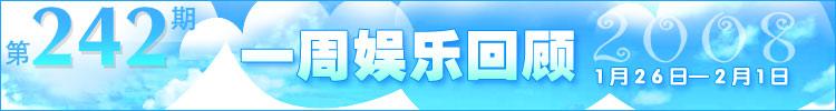 一周娱乐回顾第242期(2008.1.26-2.1)