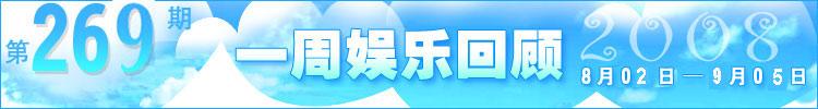 一周娱乐回顾第269期(2008.8.02-9.05)