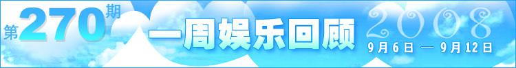 一周娱乐回顾第270期(2008.9.6-9.12)